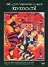 യയാതി by Vishnu Sakharam Khandekar