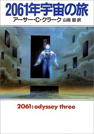 2061年宇宙の旅 [Nisen Rokujūichinen Uchū No Tabi] Arthur C. Clarke, 山高 昭