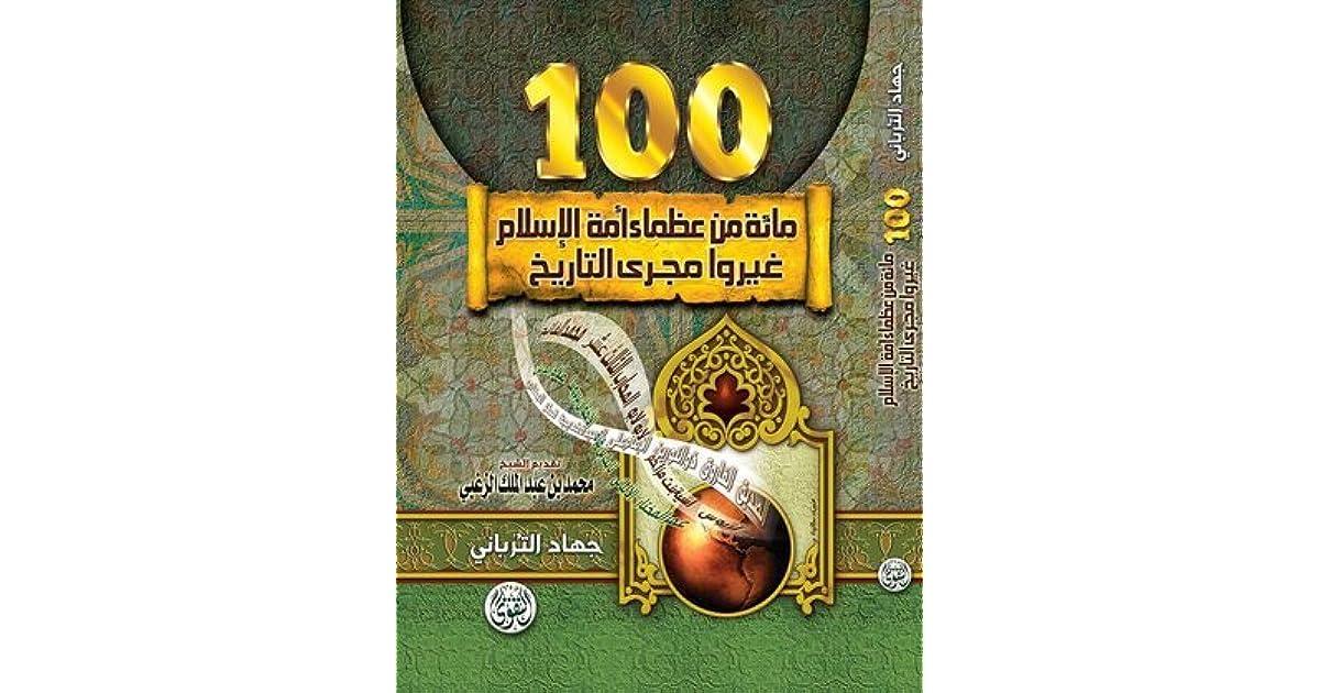 كتاب مائة من عظماء الاسلام غيروا مجرى التاريخ pdf