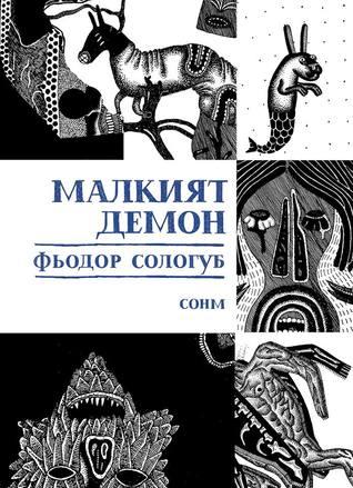 Малкият демон Fyodor Sologub, Здравка Петрова, Борис Праматаров