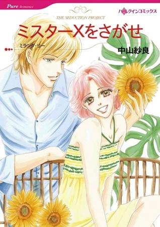 Mister X o Sagase by Sara Nakayama