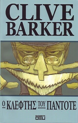 Ο κλέφτης του πάντοτε by Clive Barker