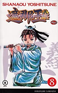 Shanaou Yoshitsune Vol. 8