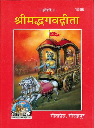 Shrimad Bhagavad Gita by Geeta Press