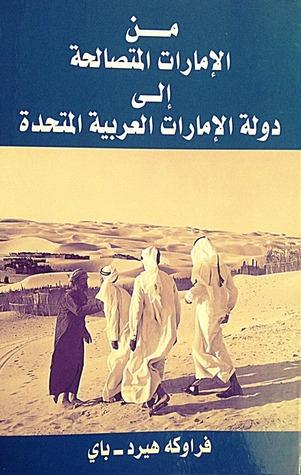 من الإمارات المتصالحة إلى دولة الإمارات العربية المتحدة By فراوكة