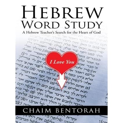 Hebrew Word Study: A Hebrew Teacher's Search for the Heart
