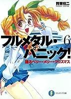 フルメタル・パニック!6 踊るベリー・メリー・クリスマス(新装版)