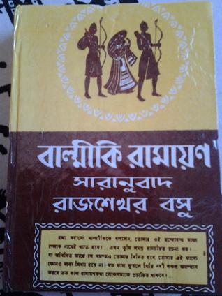 বাল্মীকি রামায়ণ by Rajshekhar Basu