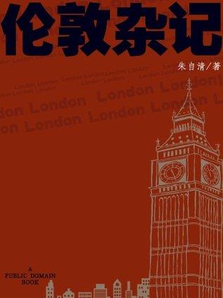 伦敦杂记 (Chinese Edition)