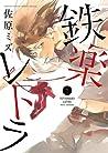 鉄楽レトラ 1 (Tetsugaku Letra, #1)