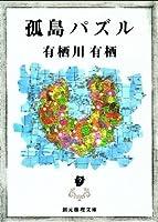 孤島パズル: 2 (江神シリーズ)