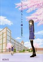 ささめきこと: 1 (コミックアライブ) (Japanese Edition)