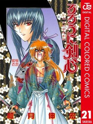Vol Rurouni Kenshin 21