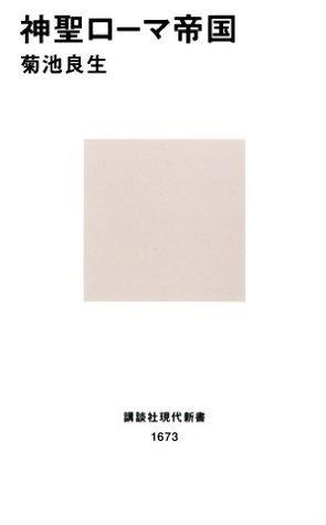 神聖ローマ帝国 (講談社現代新書)  by  菊池良生