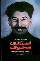 استالین مخوف - خنده و بیست میلیون