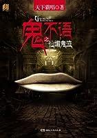 鬼不语之仙墩鬼泣 (Chinese Edition)