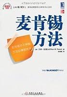 麦肯锡方法(经管图书的常青树,外企员工入职必读图书,从五大方面揭示了麦肯锡工作的小窍门) (Chinese Edition)