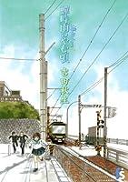 海街diary 1 蝉時雨のやむ頃 [Umimachi Diary 1 Semishigure no yamu koro]