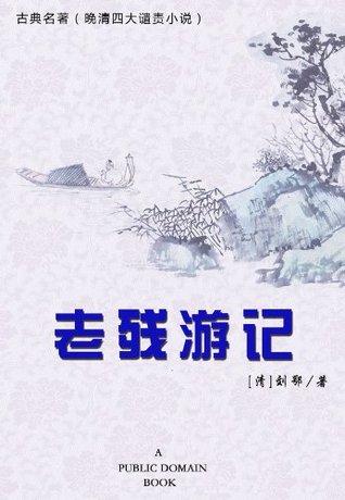 老残游记 (Chinese Edition)