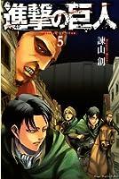 進撃の巨人 5 [Shingeki no Kyojin 5] (Attack on Titan, #5)
