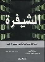 الشيفرة : كيف اقتحمت السرية في العصر الرقمي