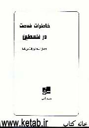 خاطرات خدمت در فلسطین فضلالله نورالدین کیا