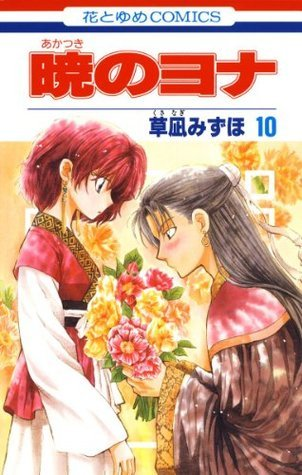 暁のヨナ 10 [Akatsuki no Yona 10]