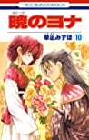 暁のヨナ 10 [Akatsuki no Yona 10] (Yona of the Dawn, #10)