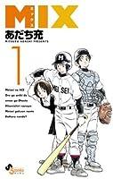 MIX(1) (ゲッサン少年サンデーコミックス) (Japanese Edition)