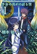 半分の月がのぼる空 1: 1 (Japanese Edition)