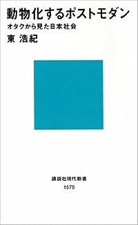 動物化するポストモダン オタクから見た日本社会 (講談社現代新書) (Japanese Edition)