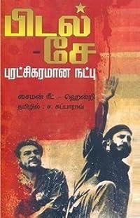 Fidel and Che - Revolutionary Friendship