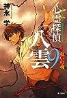 心霊探偵八雲9 救いの魂 (心霊探偵 八雲, #9)
