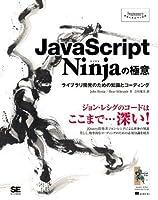 JavaScript Ninjaの極意 (Japanese Edition)