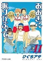 おおきく振りかぶって(11) (アフタヌーンKC) (Japanese Edition)