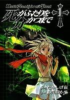 死がふたりを分かつまで1巻 (デジタル版ヤングガンガンコミックス) (Japanese Edition)