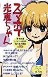 スマホで光恵ちゃん 2013年11/25日号[雑誌] (Japanese Edition)