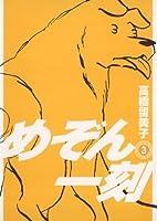めぞん一刻〈3〉新装版 (Maison Ikkoku, #3)