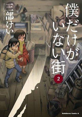 僕だけがいない街 2 [Boku dake ga Inai Machi 2]