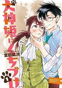 犬神姫にくちづけ 1巻 (ビームコミックス(ハルタ)) (Japanese Edition)