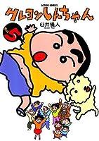 クレヨンしんちゃん : 5 (アクションコミックス) (Japanese Edition)