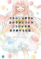 マカロン大好きな女の子がどうにかこうにか千年生き続けるお話。 (MF文庫J) (Japanese Edition)