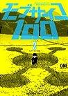 モブサイコ100 2 (Mob Psycho 100, #2)