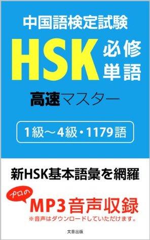 HSK Vocabulary Quick Master / Level1-4 1179 Words (Japanese Edition) Lecheng Jiang