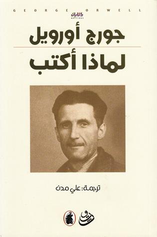 لماذا أكتب by George Orwell