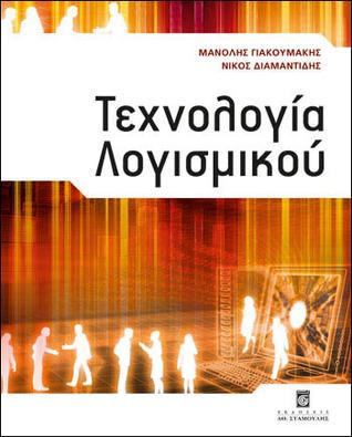 Τεχνολογία Λογισμικού Μανόλης Γιακουμάκης, Νίκος Διαμαντίδης