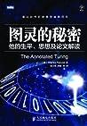 图灵的秘密:他的生平、思想及论文解读 (Chinese Edition)