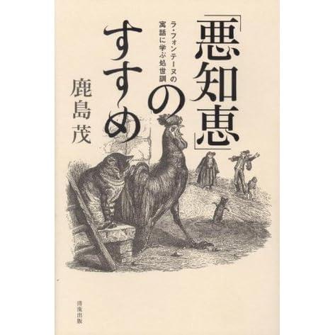 悪知恵」のすすめ ラ・フォンテーヌの寓話に学ぶ処世訓 by 鹿島 茂