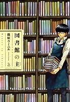 図書館の主 2巻 (Japanese Edition)
