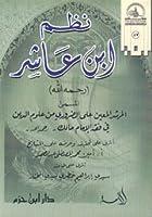نظم ابن عاشر - المرشد المعين على الضروري من علوم الدين